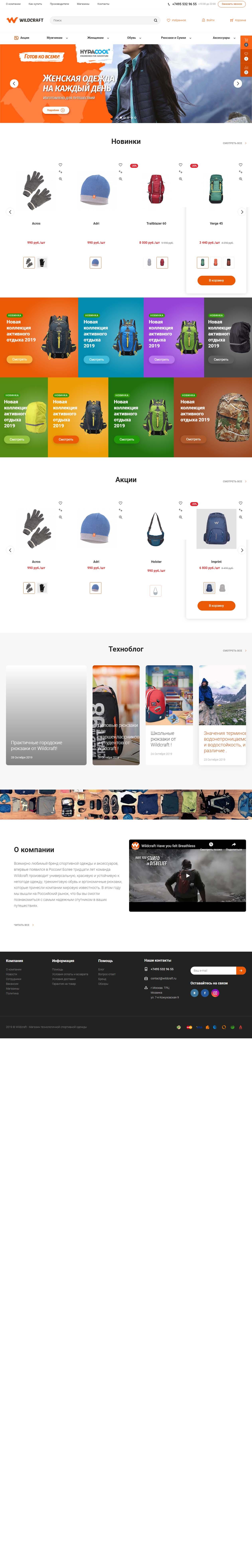"""Интернет-магазин спортивной одежды """"WildCraft"""""""