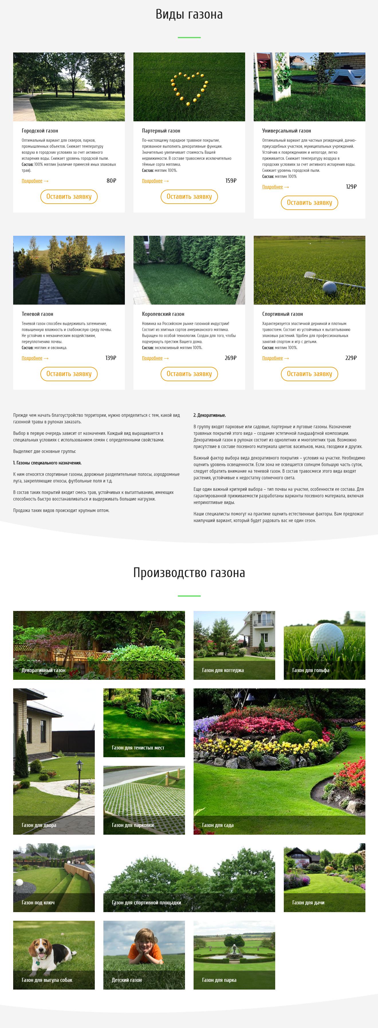 """Многостраничный корпоративный сайт """"МИР ГАЗОНОВ"""""""