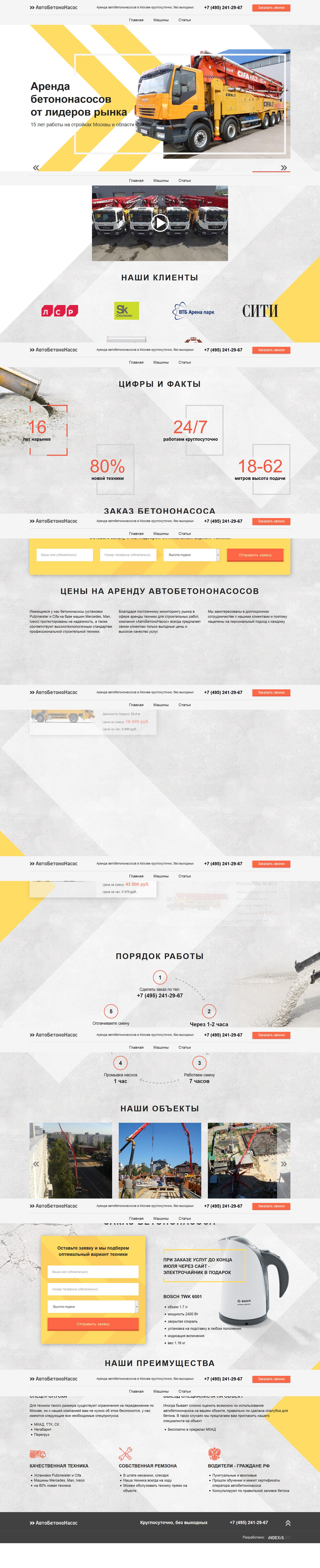 """Сайт для строительной компании """"Автобетононасос"""""""