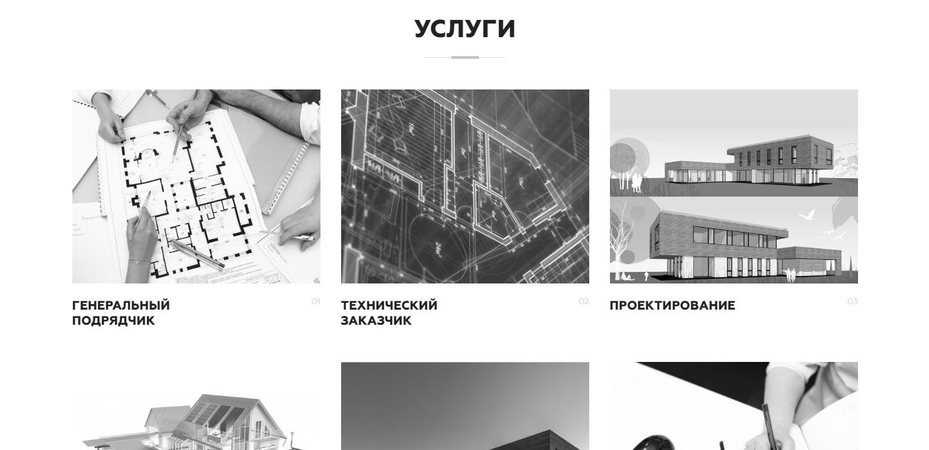 """Посадочная страница для строительной компании """"Витрувий"""""""