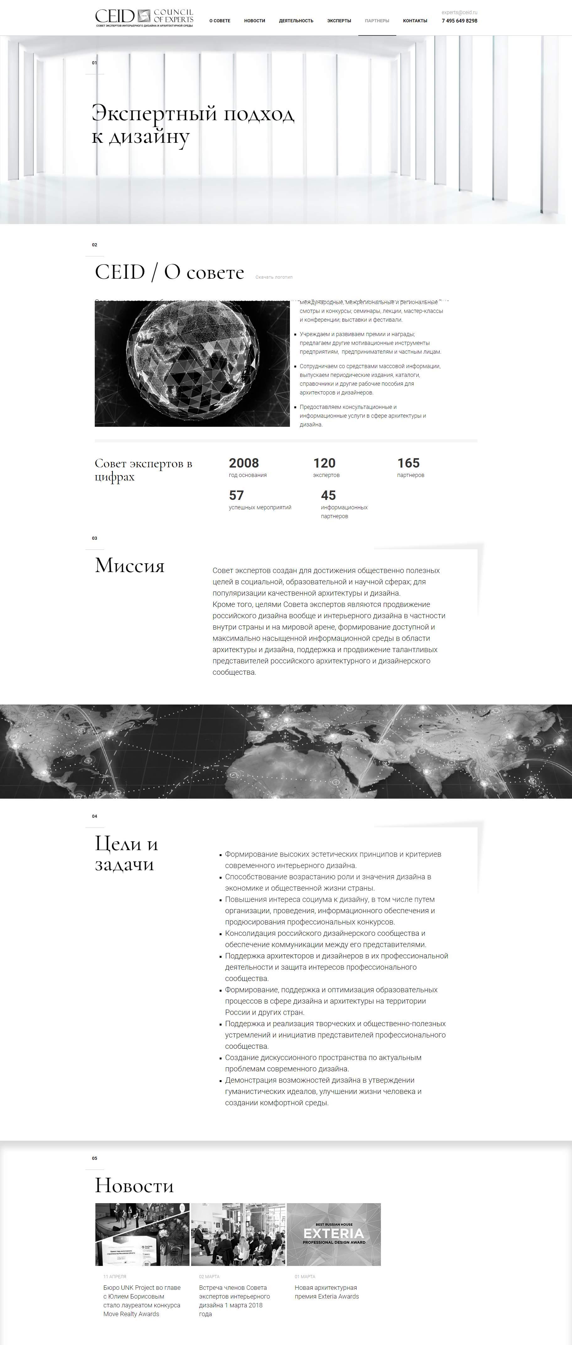 Корпоративный сайт для некоммерческой организации Совет Экспертов CEID