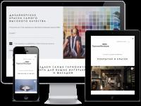 """Корпоративный сайт для салонов премиальных покрытий и красок """"Topcoat Boutique"""""""