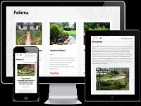 """Сайт для студии ландшафтного дизайна """"Mosart"""""""