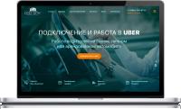 """Корпоративный сайт партнера сервиса """"Uber"""""""