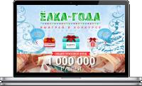 """Сайт конкурса """"Ёлка года"""""""