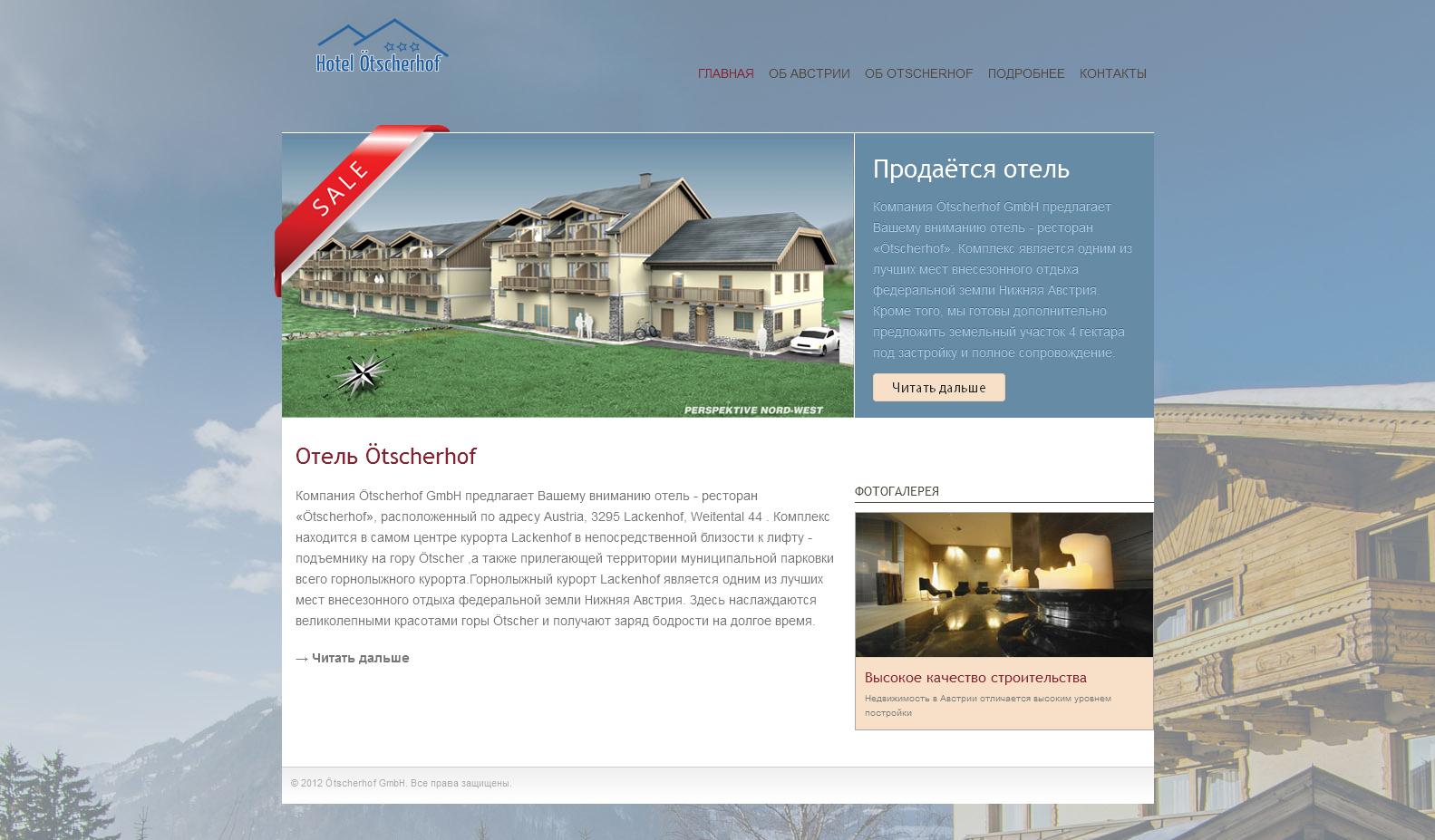 Hotel Otscherhof