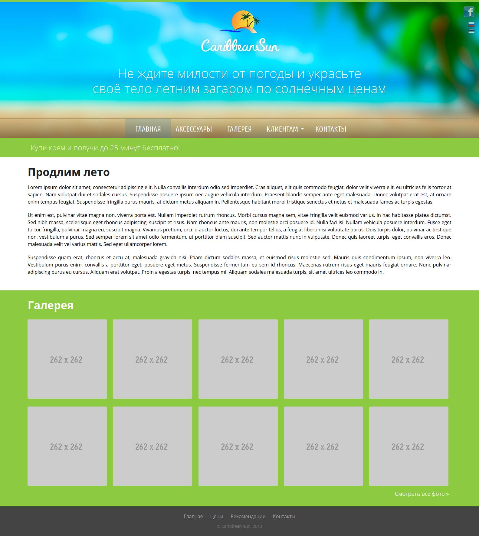 CaribbeanSun - дизайн и верстка для сайта солярия