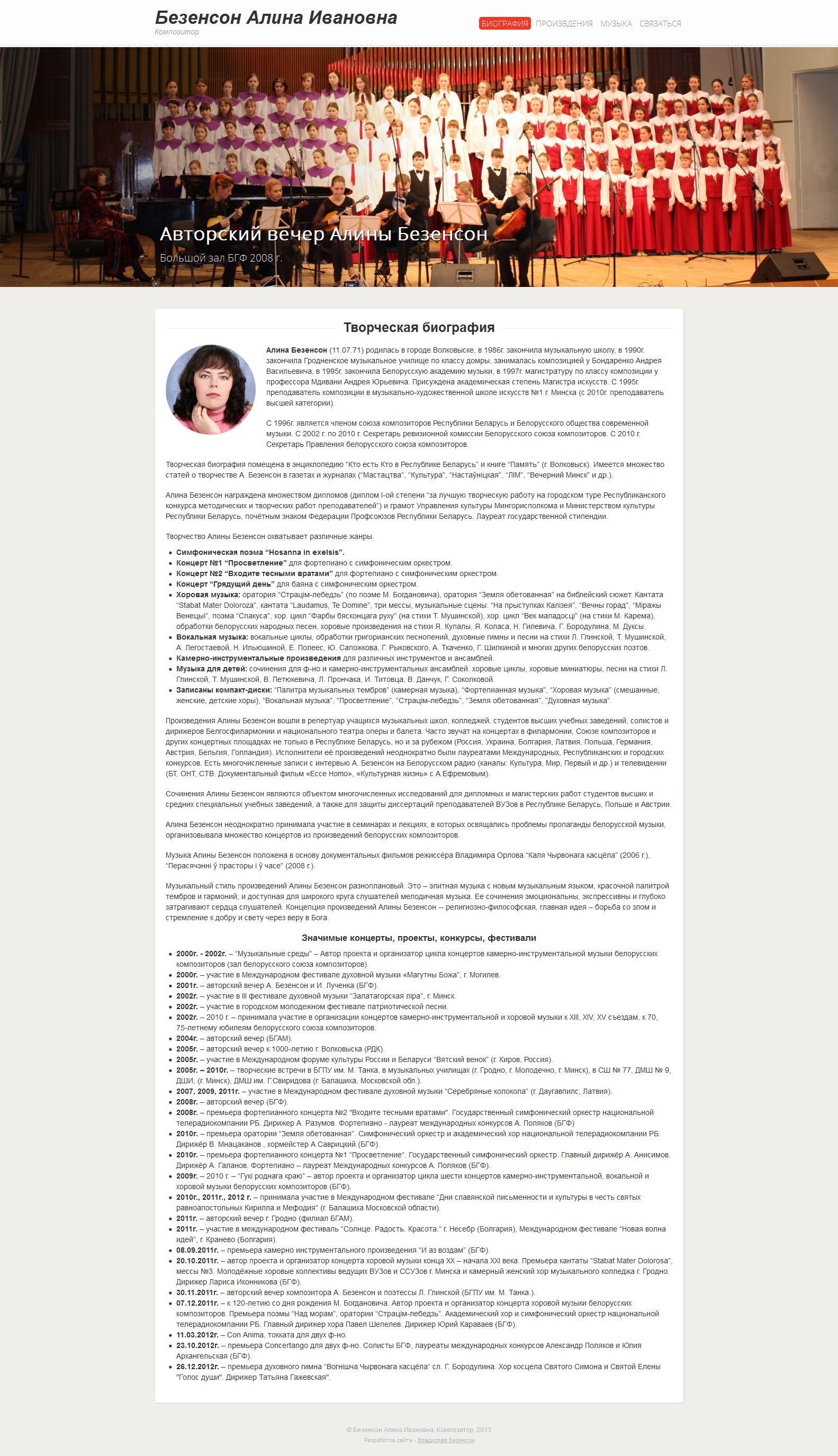 Сайт композитора Алины Безенсон