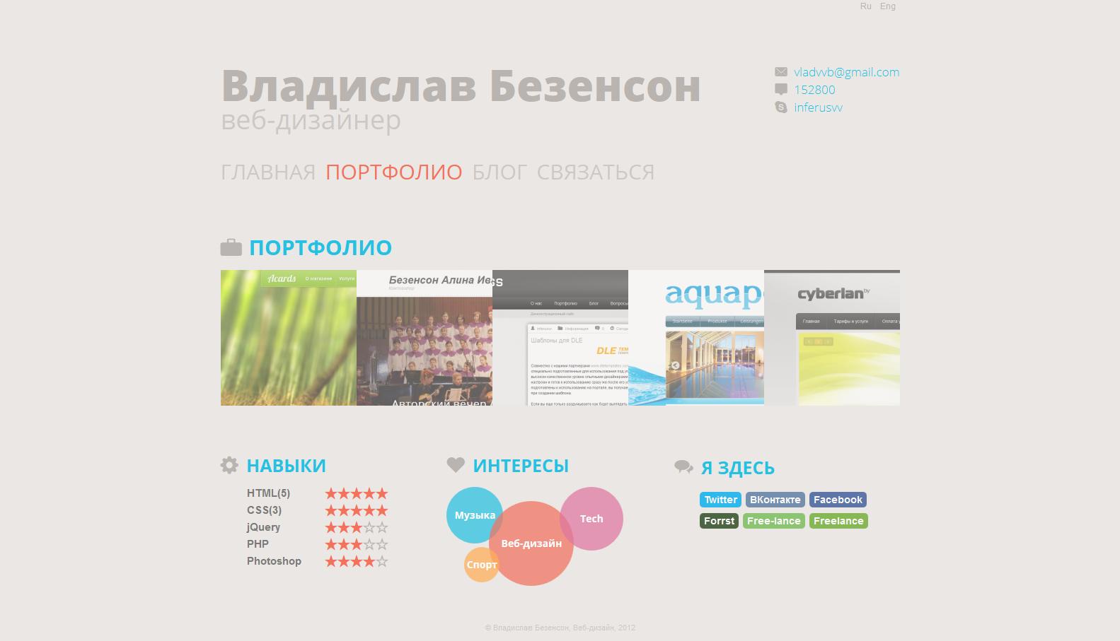 Inferusvv.ru - сайт-портфолио. Блог дизайнера/верстальщика