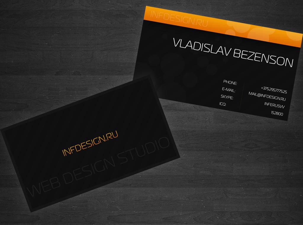 Дизайн визиток INFDESIGN.RU (Black)