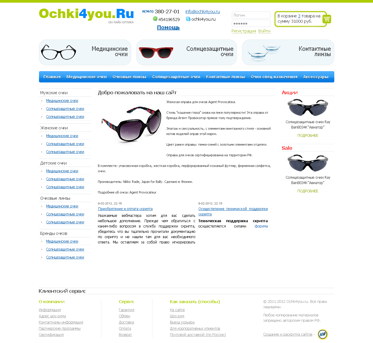 Ochki4you.ru - Очки и Линзы (CMS DLE)