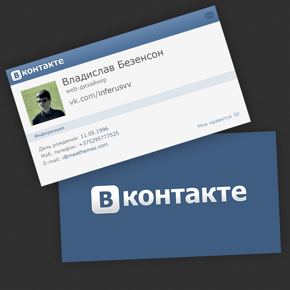 Визитки для пользователей ВКонтакте