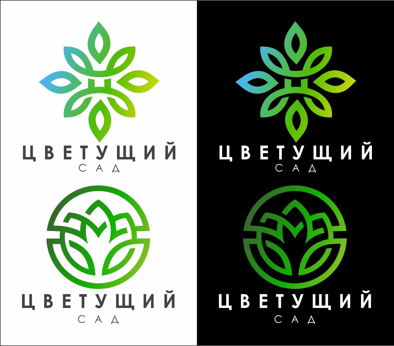 "Логотип для компании ""Цветущий сад"" фото f_9445b695e2e57628.png"