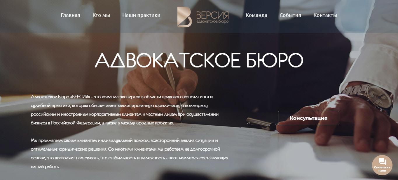 Конкурс на разработку дизайна и конструкцию сайта адвокатского бюро фото f_3235f2ad94d1700c.png
