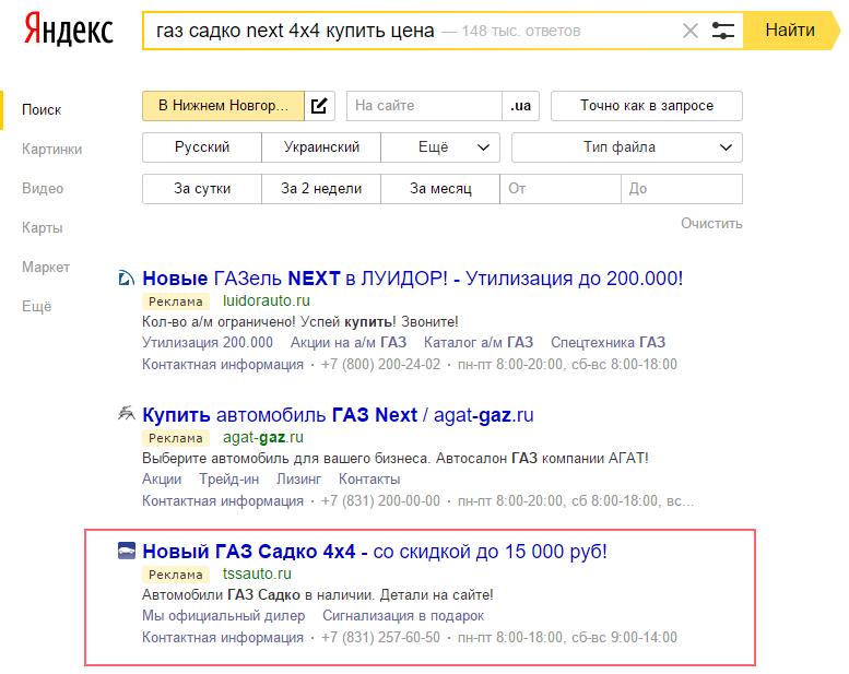 Тематика: Продажа Автомобилей ГАЗ