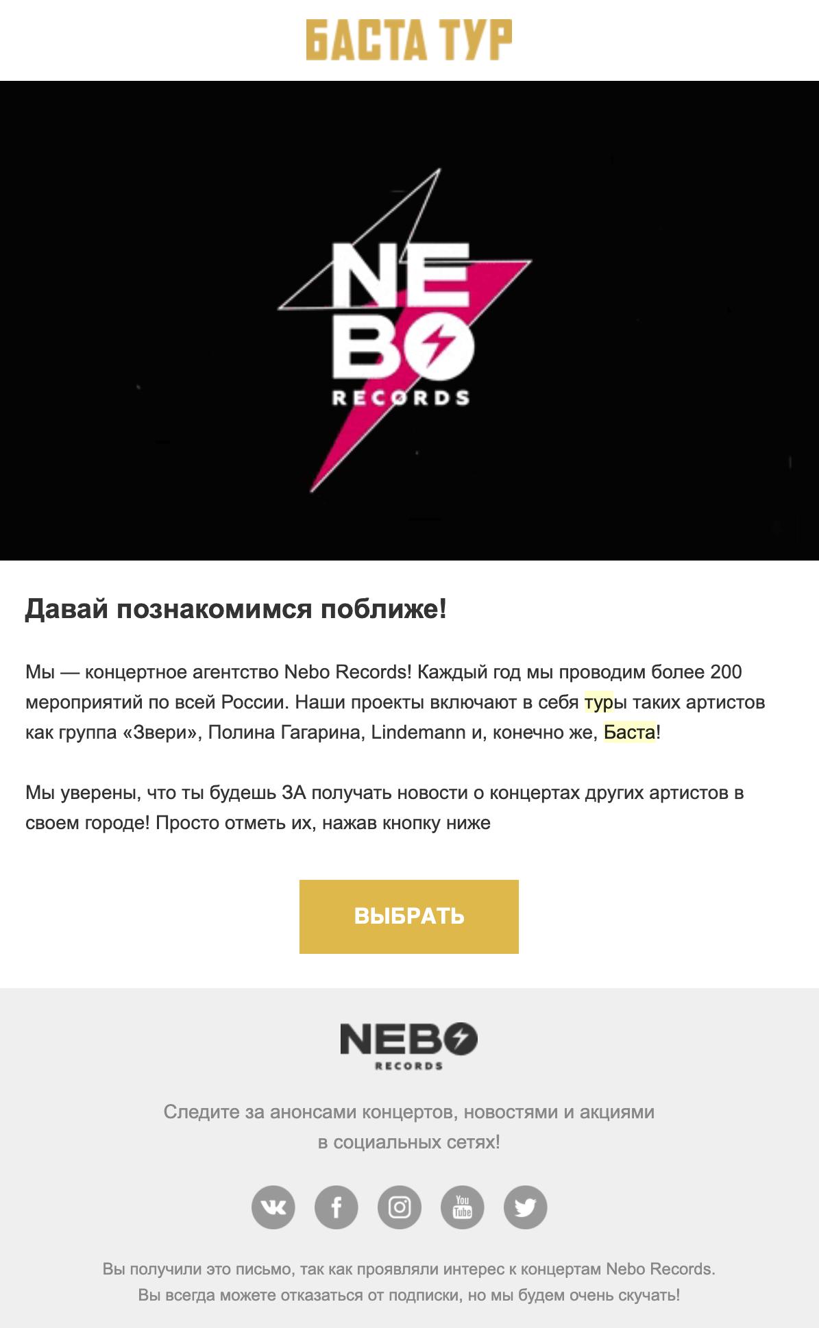 Запуск email-рассылок для сайта Баста Тур