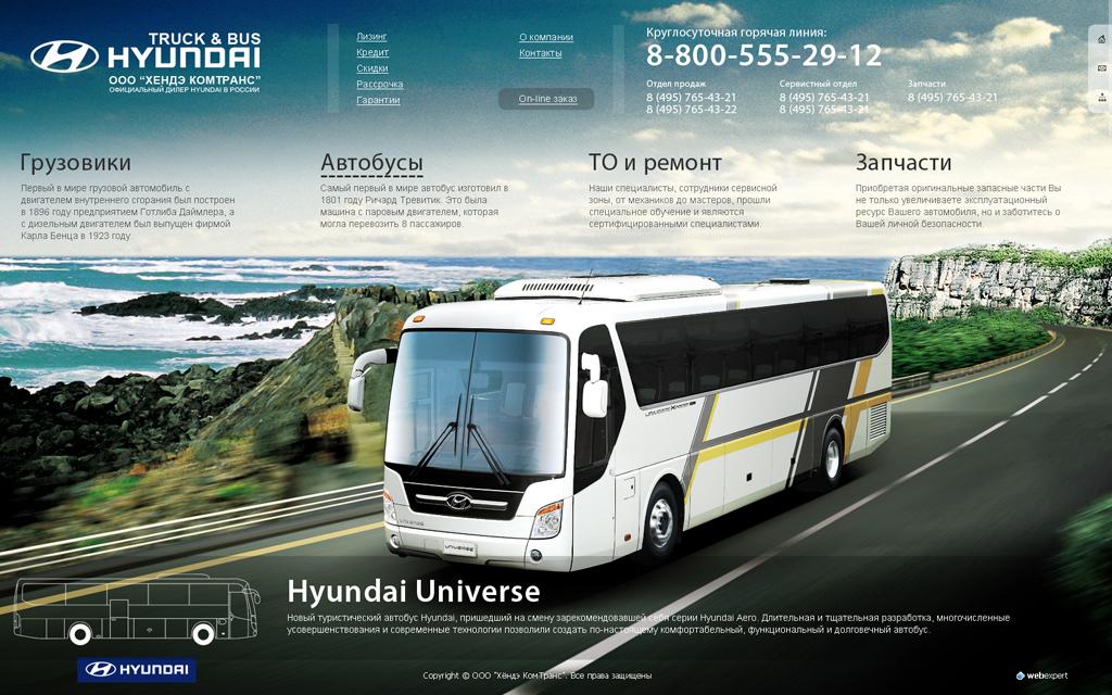 Hyundai trucks & bus (day)