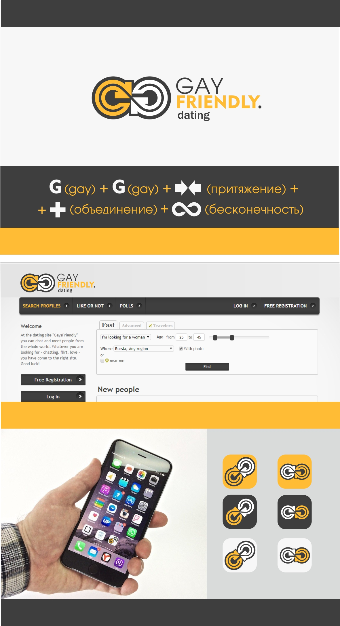 Разработать логотип для англоязычн. сайта знакомств для геев фото f_0005b58bb5b576f4.jpg