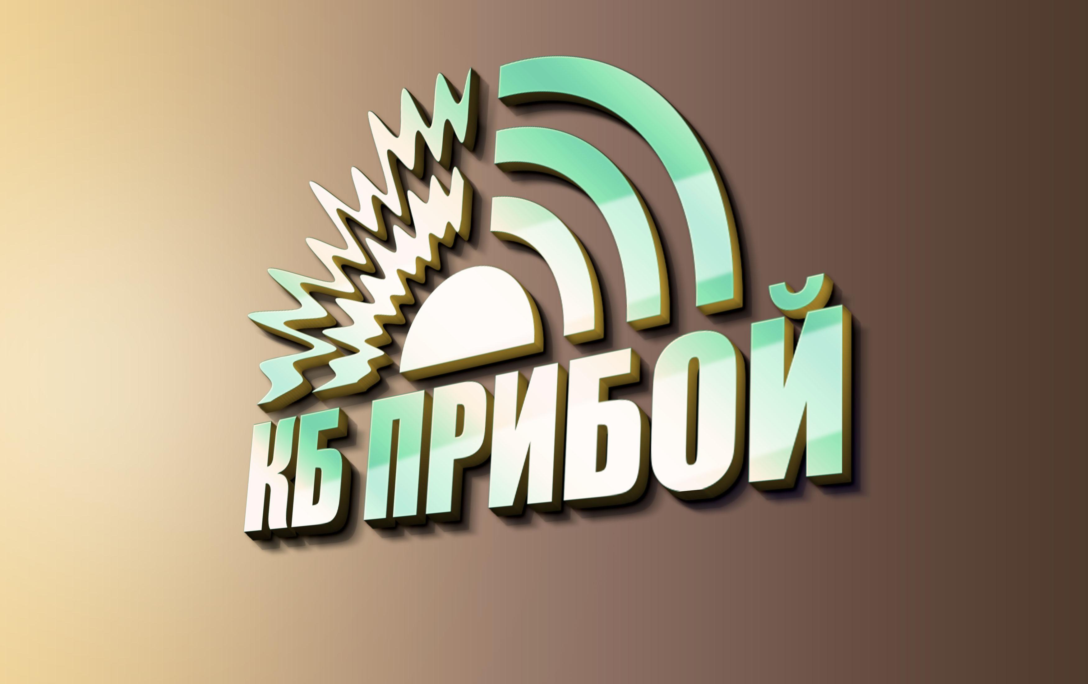 Разработка логотипа и фирменного стиля для КБ Прибой фото f_0985b24088aedf60.jpg