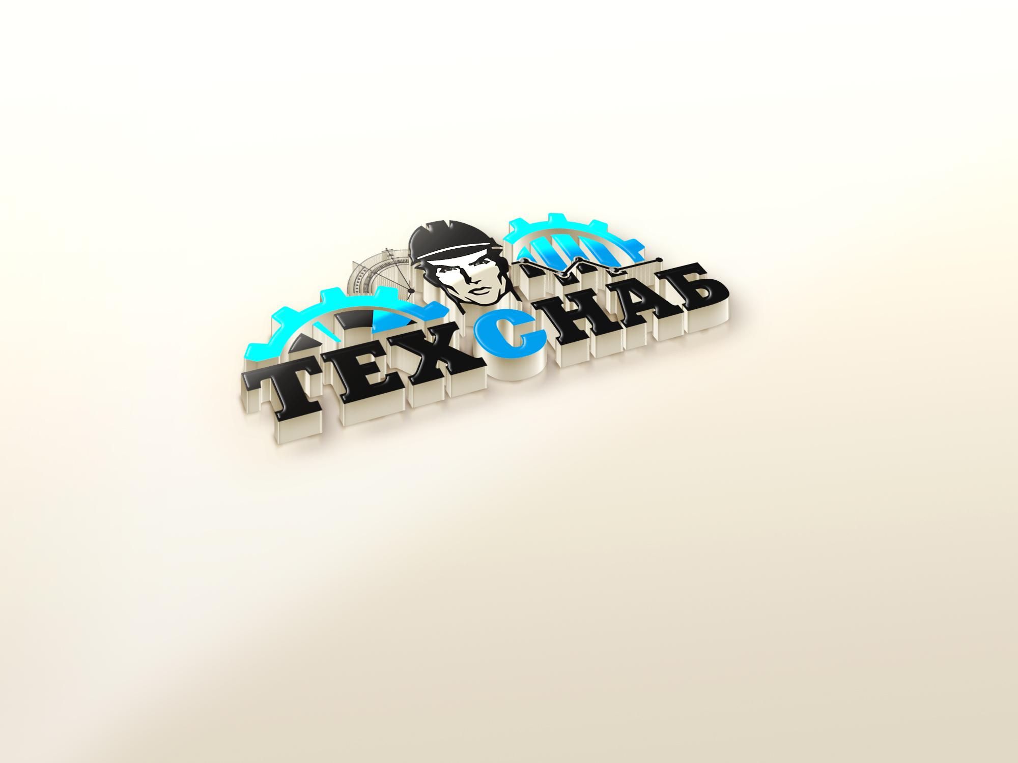 Разработка логотипа и фирм. стиля компании  ТЕХСНАБ фото f_2145b2151cf4050f.jpg