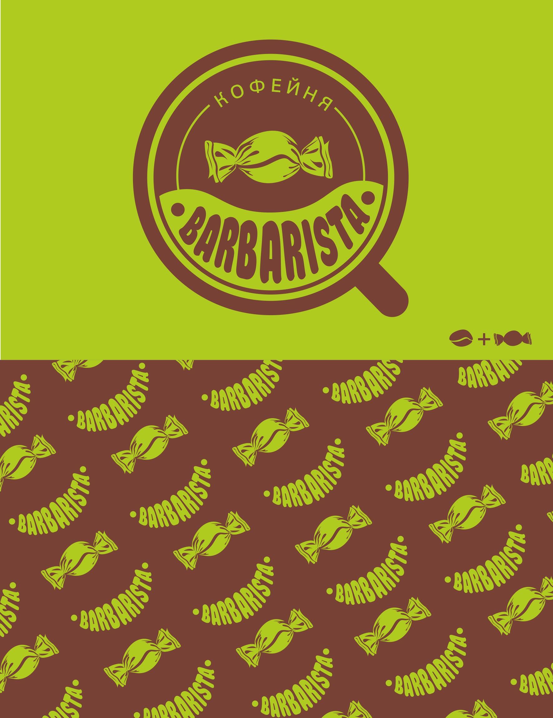 Название, цвета, логотип и дизайн оформления для сети кофеен фото f_3635ba7e61bcf8e6.jpg