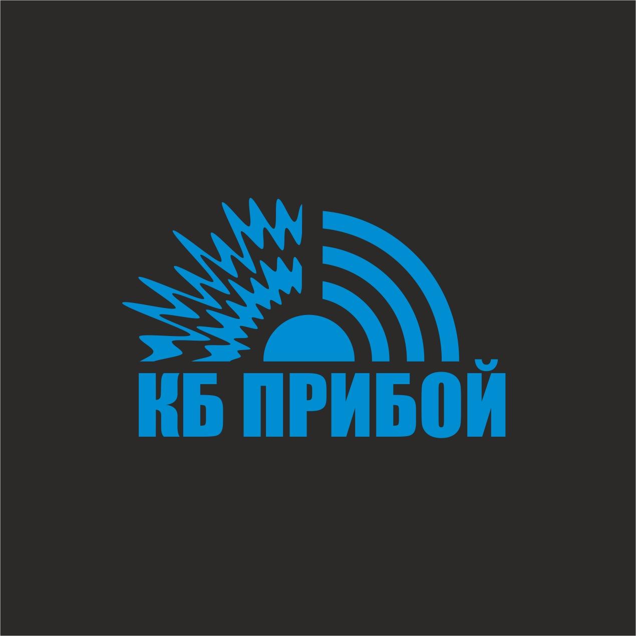 Разработка логотипа и фирменного стиля для КБ Прибой фото f_4905b24067d82f81.jpg