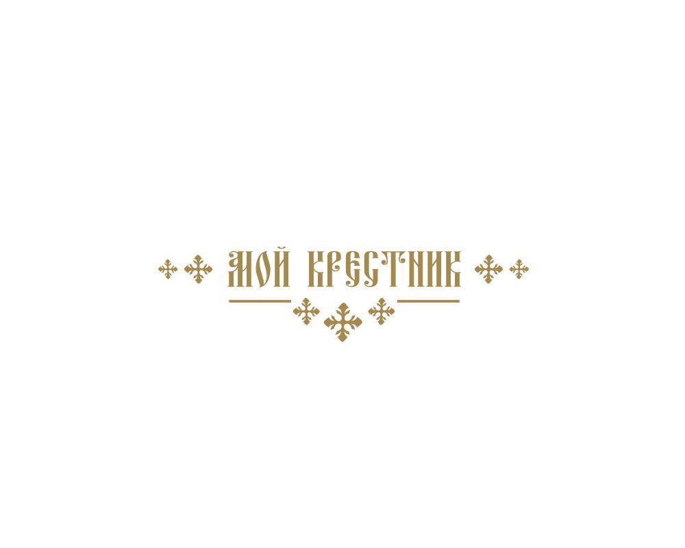 Логотип для крестильной одежды(детской). фото f_3405d4ee32b80f7e.png
