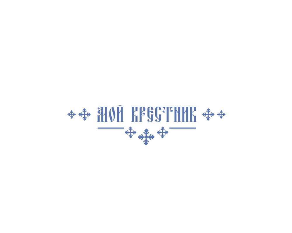 Логотип для крестильной одежды(детской). фото f_3505d4ee33fb53df.png
