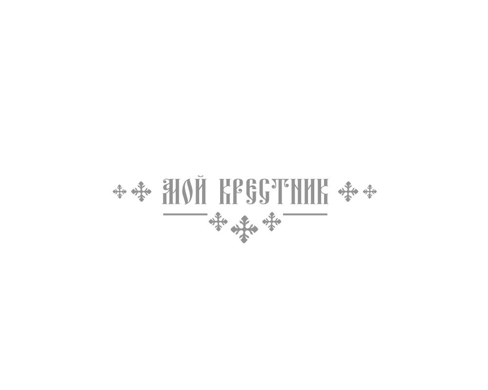 Логотип для крестильной одежды(детской). фото f_4725d4ee33690d60.png