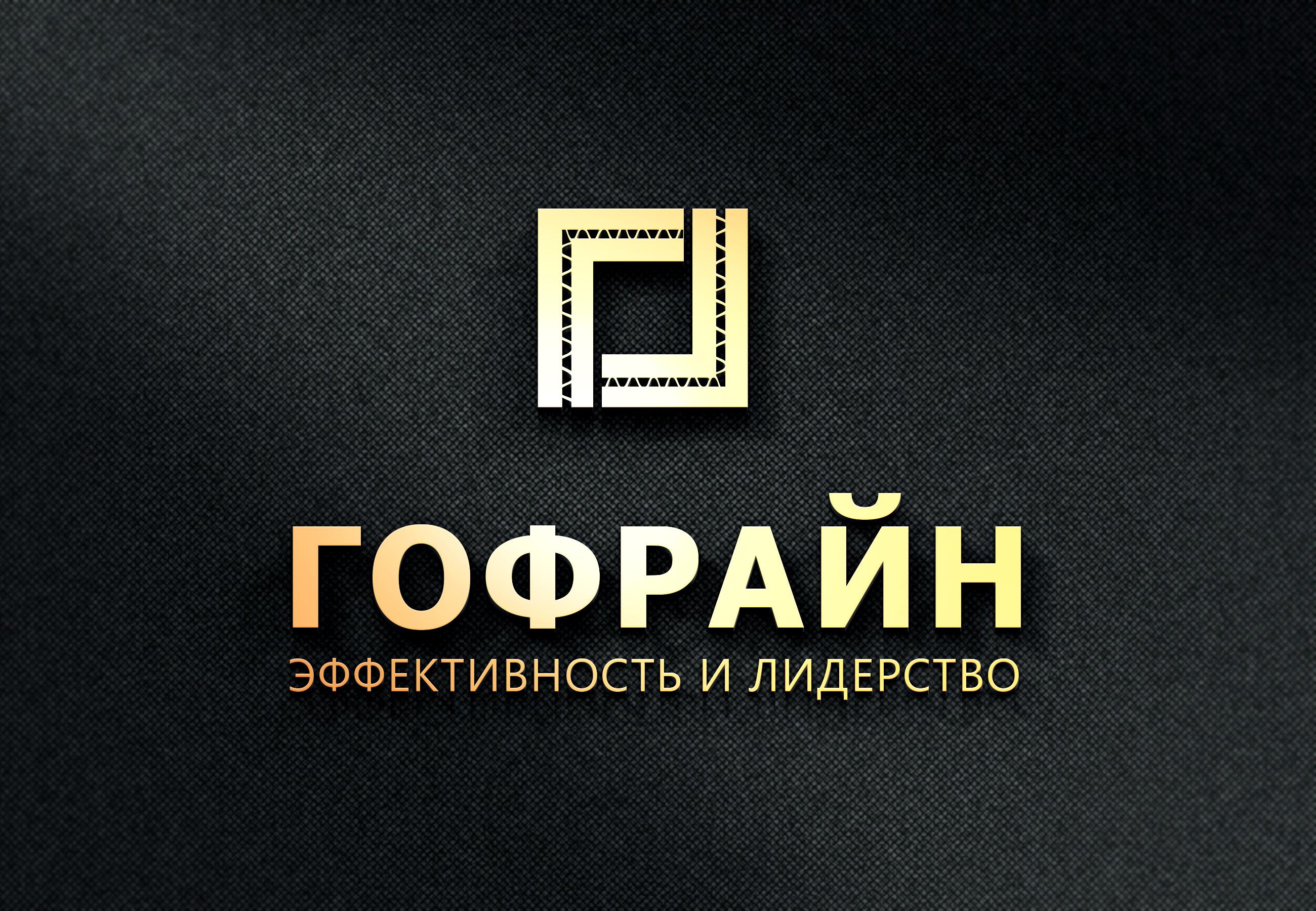 Логотип для компании по реализации упаковки из гофрокартона фото f_4885cdc6d1c9c1c5.jpg