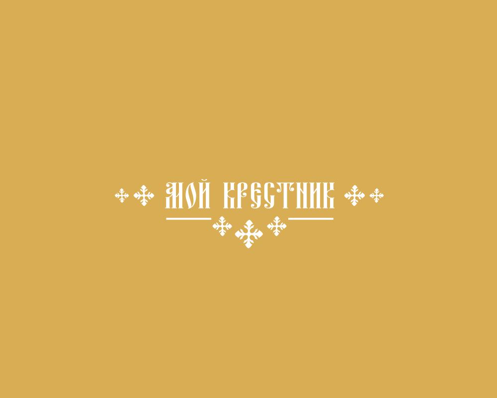 Логотип для крестильной одежды(детской). фото f_5215d4ee352ca5ca.png