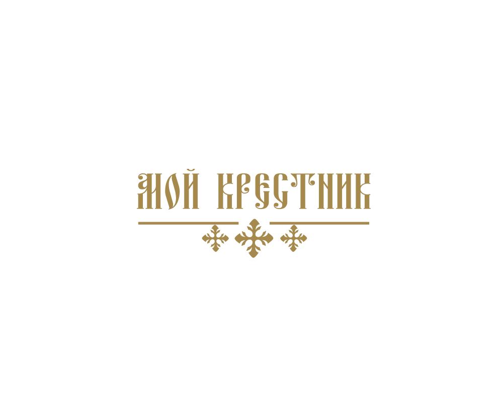 Логотип для крестильной одежды(детской). фото f_8645d4ee34bf2c42.png