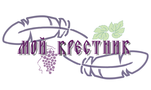 Логотип для крестильной одежды(детской). фото f_0565d544990bb51b.jpg
