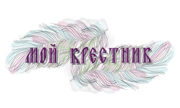 Логотип для крестильной одежды(детской). фото f_2415d5449857facf.jpg