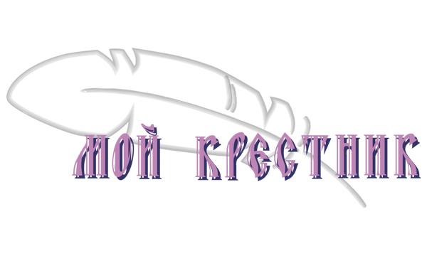 Логотип для крестильной одежды(детской). фото f_8705d5449c149575.jpg