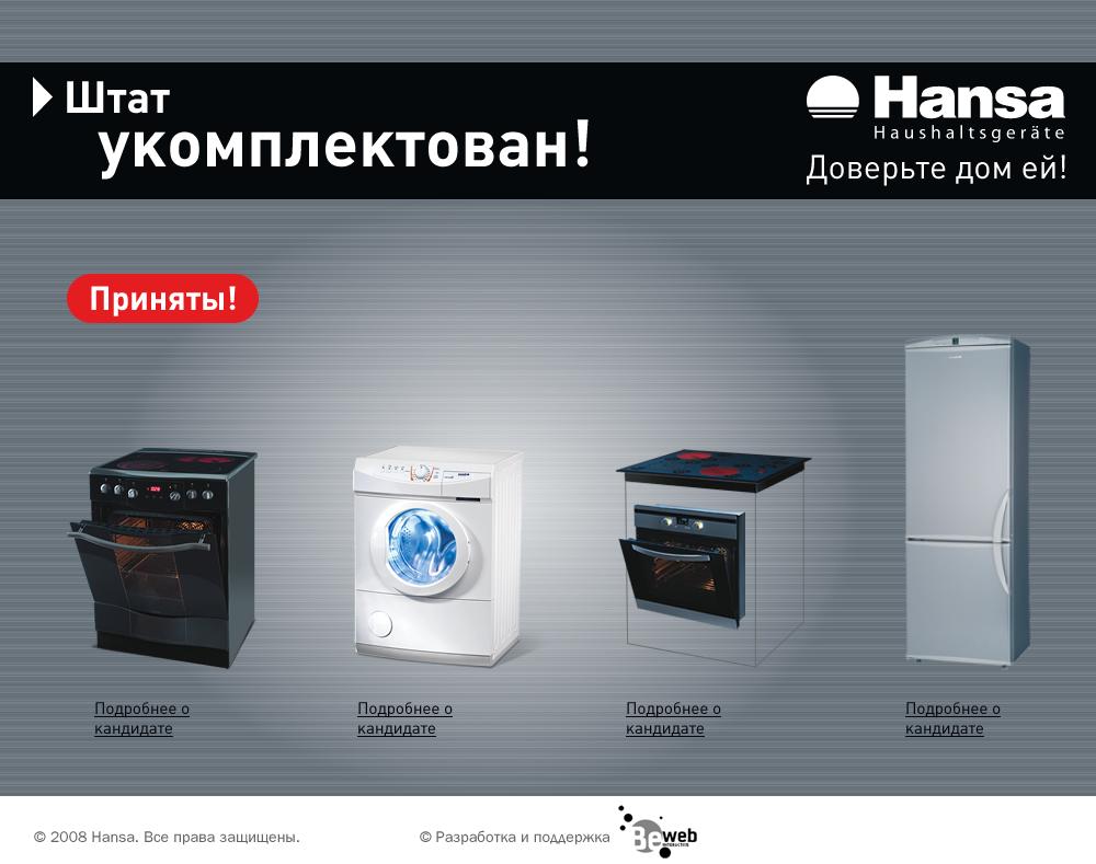 Промо-сайт Hansa
