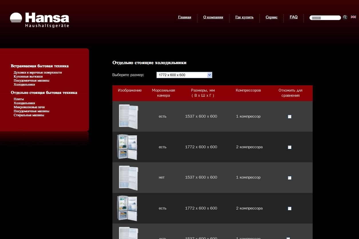 Каталог бытовой техники для сайта Hansa