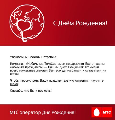 МТС оператор дня рожденья
