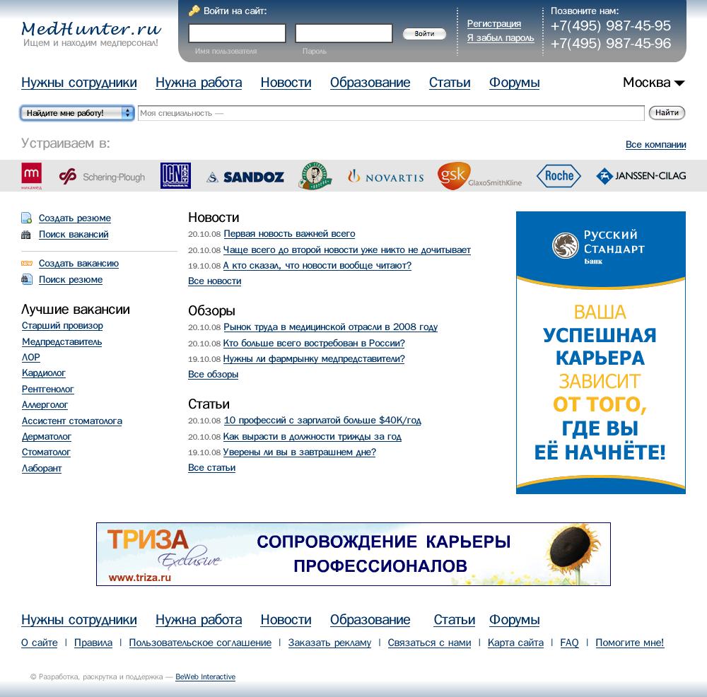 MedHunter.ru