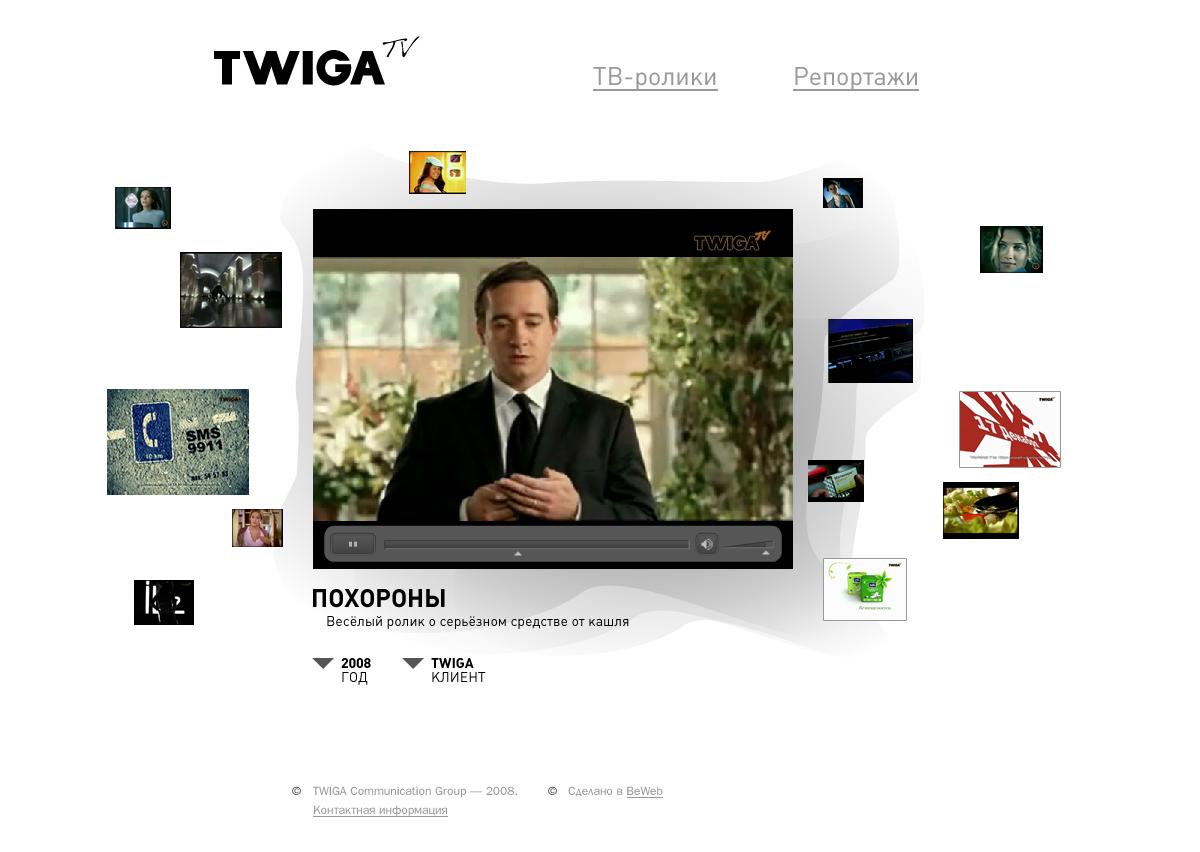 TWIGA TV