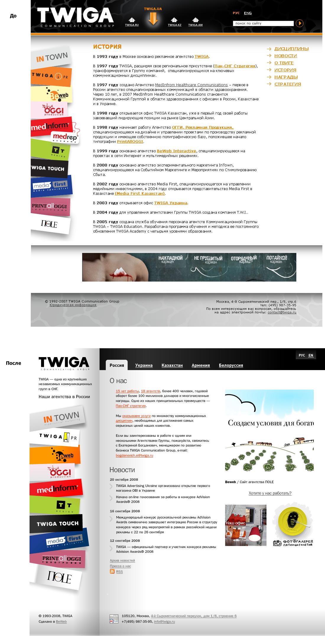 Редизайн TWIGA.ru