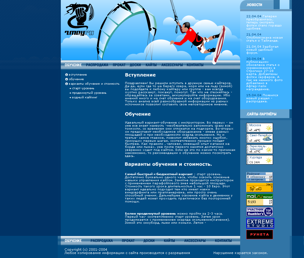 Змей.ру - сайт о кайтинге