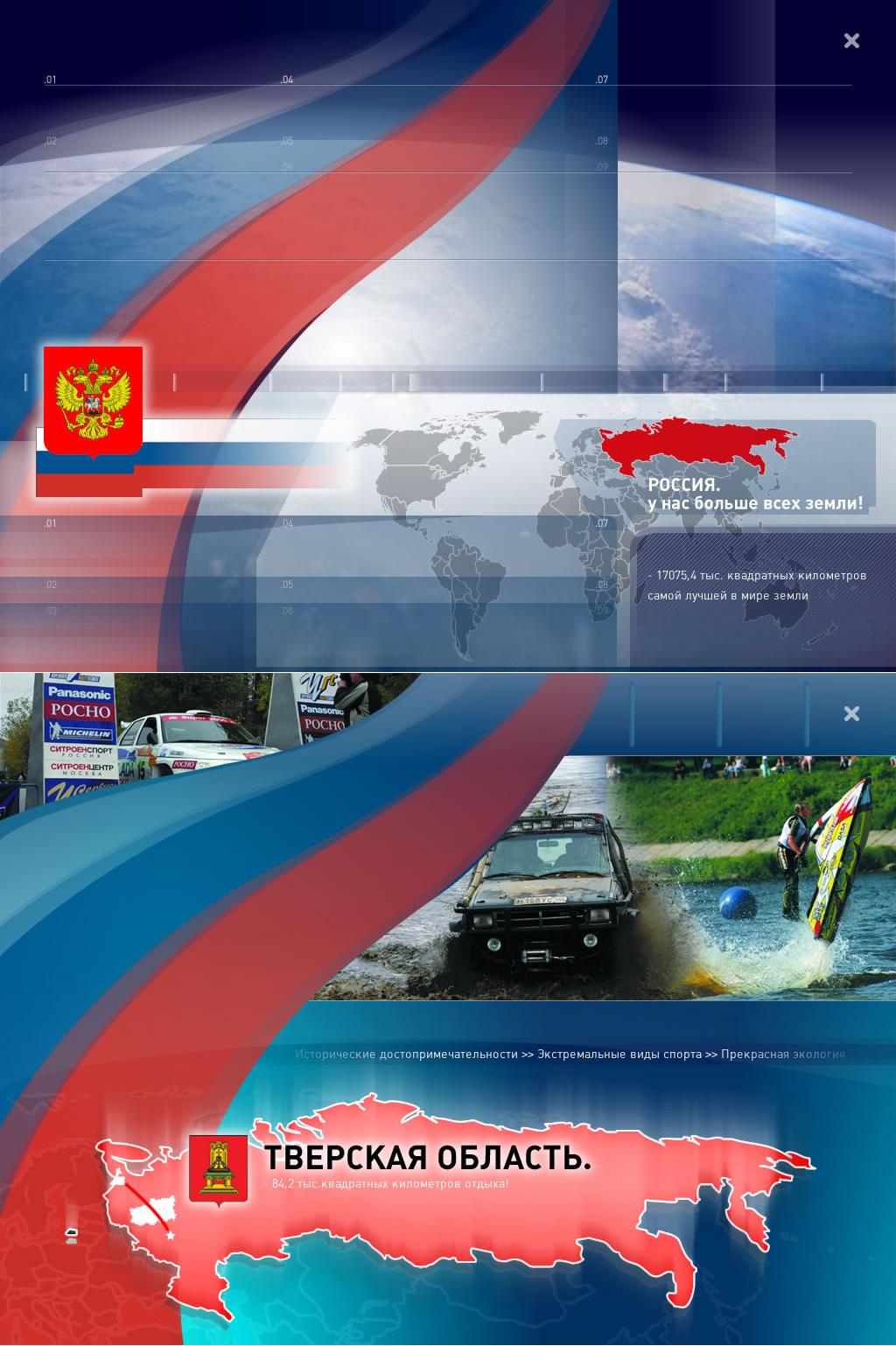 Презентация Тверской Области-2