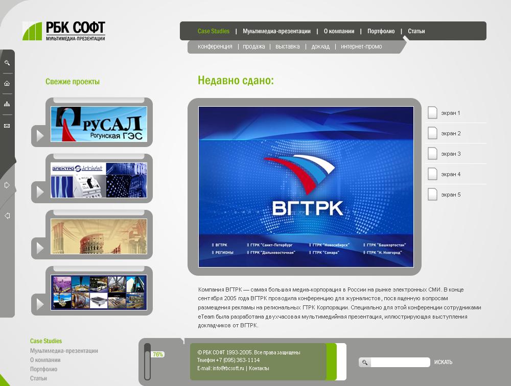 РБК-Софт Мультимедиа-презентации
