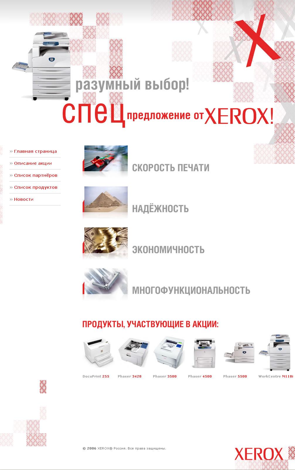 Xerox - Супер-предложение