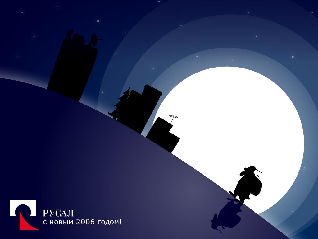 РУСАЛ - с Новым Годом 2006