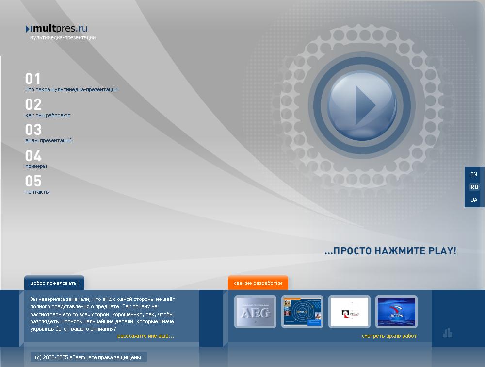 Multpres.ru / 3 версия