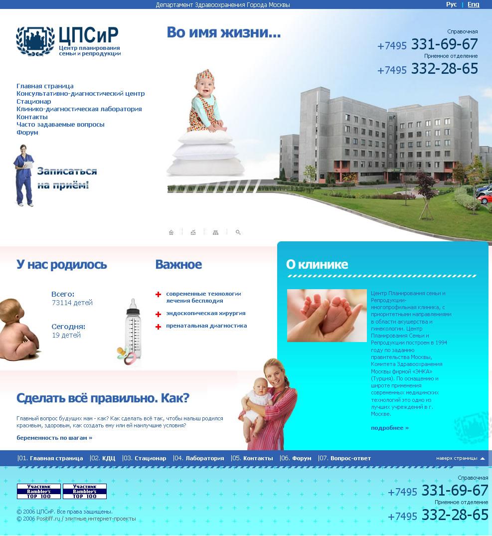 Центр Планирования Семьи и Репродукции