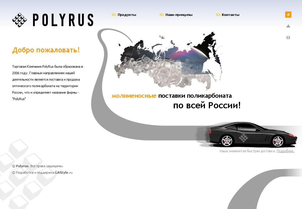 ПолиРус