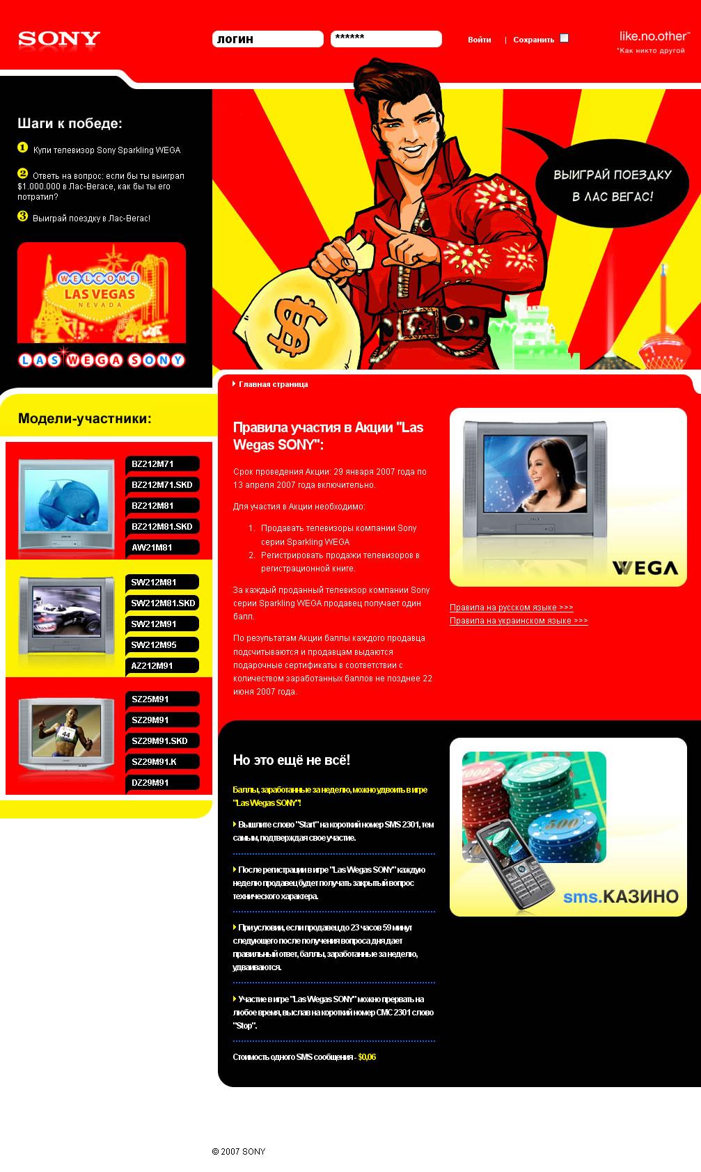 Sony Sparkling Wega